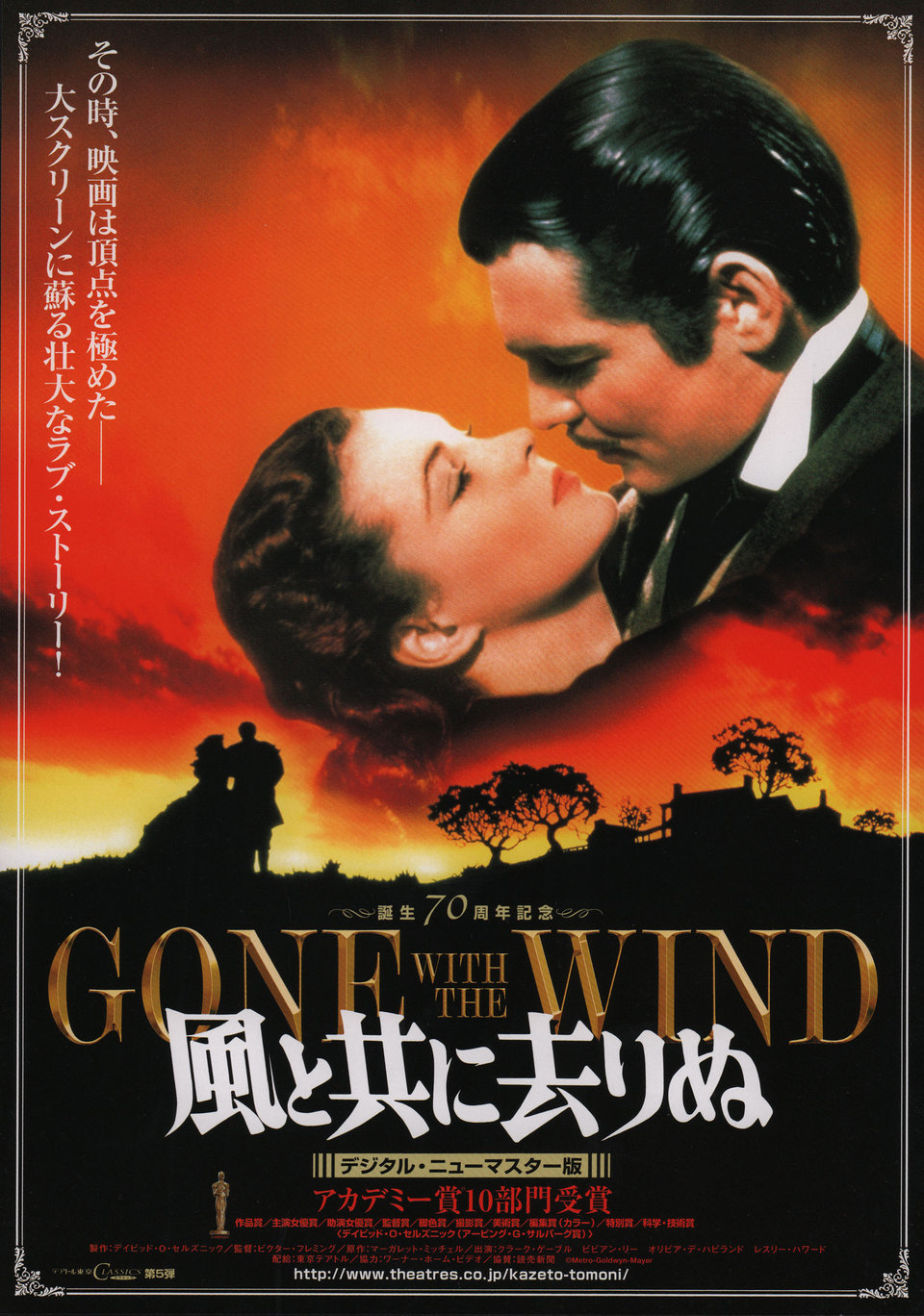 gone with the wild - posteritati